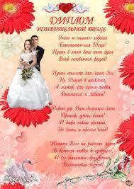 Свадебные Дипломы МАРКЕТ Свадебные услуги фото  Свадебные Дипломы