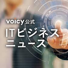 Voicy公式ITビジネスニュース