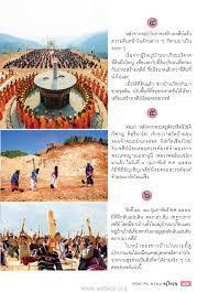 วารสารอยู่ในบุญ ฉบับที่ 139 ประจำเดือนพฤษภาคม พ.ศ.2557 - Flip Book Pages  51-100