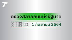 ตรวจลอตเตอรี่ 1 กันยายน 2564 ตรวจผลสลากกินแบ่งรัฐบาล 1/9/64