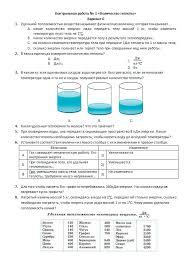 Контрольная работа № Вариант тренировочный класс  lightbox Контрольная работа №1 8 класс В 0 тренировочный