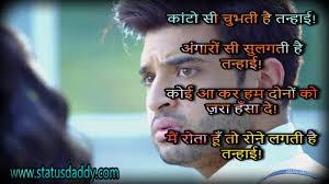 sad shayari in hindi sad image shayari