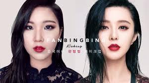 look fan bingbing makeup chinese beauty liah yoo