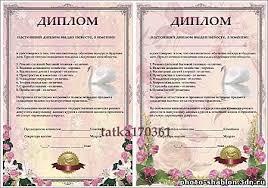 Расписания дипломы пригласительные грамоты Каталог файлов  Расписания дипломы пригласительные грамоты Каталог файлов Всё для фотошопа шаблоны рамки клипарты дополнения