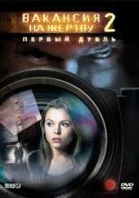 лучших фильмов похожих на Дипломная работа  Вакансия на жертву 2 Первый дубль <span> видео < span