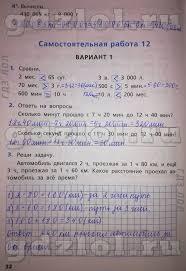 ГДЗ Самостоятельные и контрольные работы по математике класс  32стр