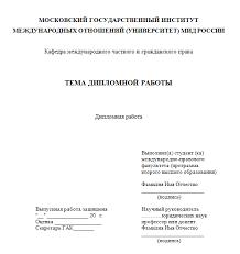 Титульный лист диплома по госту образец А существующие ссылки на старый документ нужно заменить титульный лист диплома по госту 2016 образец ссылками на новый как и другие стандарты системы ССБТ