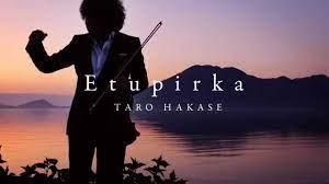 エトピリカ 葉 加瀬 太郎
