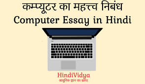 essay on computer co essay on computer