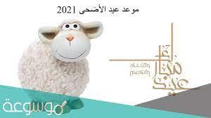 موعد صلاة عيد الأضحى المبارك في الإمارات 2021 - موسوعة نت