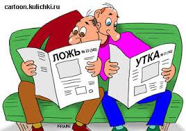 Картинки по запросу карикатуры чиновники любящие пиар в газетах