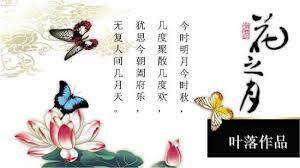 Ppt Flowers Chinese Style Of Traditional Chinese Painting Flowers Ppt Template Ppt