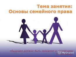 Презентации на тему семейное право Скачать бесплатно и без  Тема занятия Основы семейного права Будущее должно быть заложено в настоящем Г