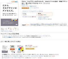 Amazon売り上げランキングwebデザイン部門で1位に返り咲き 合資