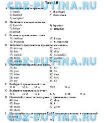 Ответы на тесты по английскому языку класс spotlight test booklet 1b