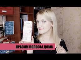 ⁂ <b>КРАСКА ДЛЯ ВОЛОС PALETTE</b> ⁂ by NinulyaKiss - YouTube