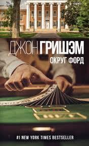 <b>Джон Гришэм</b> – серия книг <b>Округ Форд</b> – скачать по порядку в fb2 ...
