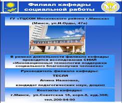caf sr На базе ГУ Территориальный центр социального обслуживания населения Московского района г