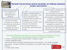 Презентация на тему Договор Купли продажи Подготовила Шустова  5 Предметом