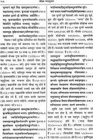 on rainy season in sanskrit rainy season essay in sanskrit language bug services com