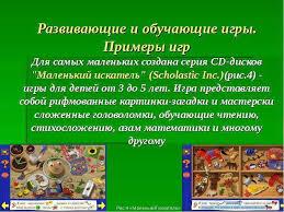 ГОУ ВПО Поморский государственный университет имени М В Ломоносова  Развивающие и обучающие игры Примеры игр Для самых маленьких создана серия cd дисков