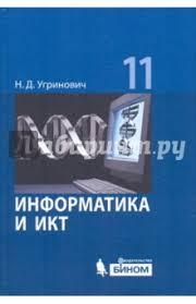 Книга Информатика и ИКТ Базовый уровень учебник для класса  Информатика и ИКТ Базовый уровень учебник для 11 класса
