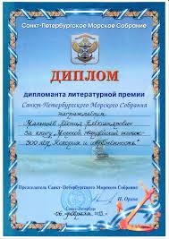 Международная военно историческая ассоциация> Версия для печати  Диплом за книгу