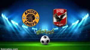 نتيجة مباراة الأهلي وكايزر تشيفز اليوم في نهائي دوري أبطال أفريقيا 2021