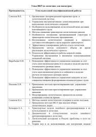Тематика дипломных работ проектов выпускников Темы ВКР по логистике для магистров