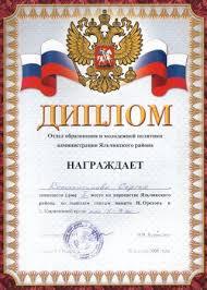 в спорте Диплом за 1 место на первенстве Яльчикского района по лыжным гонкам памяти З Е Каринкиной и И Н Орехова 2008 г