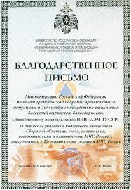 НИИ АЭМ ТУСУР О фирме Дипломы выставок Благодарственное письмо МЧС России