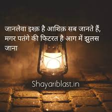 Shayariblastin Get Hindi Shayari To Stay Motivated Inspired
