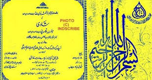 an indian muslim's blog news and views about indian muslims Wedding Cards In Urdu an indian muslim's blog news and views about indian muslims hindu wedding, urdu card non muslim couple prints invitation card for marriage in urdu wedding cards in urdu format
