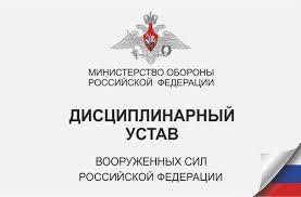 Дисциплинарный Устав ⋆ Настоящий Устав определяет сущность воинской дисциплины обязанности военнослужащих по ее соблюдению виды поощрений и дисциплинарных взысканий