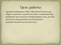Кузьминова Екатерина Евгеньевна Защита диплома Цель данной работы проанализировать образ Шерлока Холмса как образ сложный синтетический созданный под влиянием нескольких литературных эпох