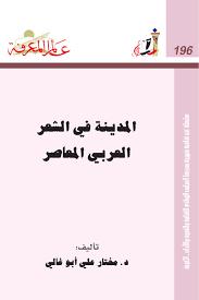 196 المدينة في الشعر العربي المعاصر by iReadPedia - issuu