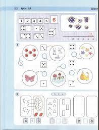 Математика класс Бесплатная электронная библиотека для детей  matematika 1 klass peterson 002 matematika 1 klass peterson 003 matematika 1 klass peterson 004