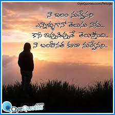 Love Failure Quotes In Telugu Wallpapers Group 40 Beauteous Telugu Lovely Quotes