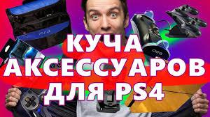 10 АКСЕССУАРОВ ДЛЯ PS4 - куплено на eBay - YouTube