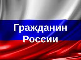 Я Гражданин России класс программа Школа  Гражданин России