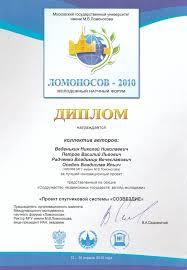 Диплом за лучший инновационный проект спутниковая система  Диплом