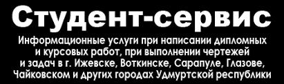 Студент сервис Ижевск Студент сервис дипломные и курсовые работы чертежи и задачи на заказ в Ижевске