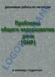 Вся логопедия Дипломные работы по логопедии Проблемы общего  logoped дипломы ОНР