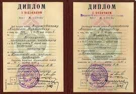 Купить украинский диплом старого образца СССР 20 000 руб
