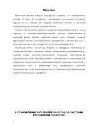 Кроссворд по экономике доклад по экономике скачать бесплатно  Характиристика налогообложения Казахстана контрольная по налогам скачать бесплатно особенности система сборы страны СНГ подакцизные