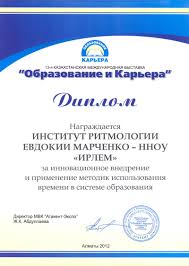 Дипломы и награды ИРЛЕМ ИрлЕМ Диплом с выставки Книжный мир 2010