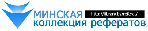 БЕЛАРУСЬ МИНСКАЯ КОЛЛЕКЦИЯ РЕФЕРАТОВ Минская коллекция рефератов рефераты Беларуси