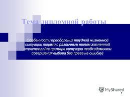 Презентация на тему Тема дипломной работы Особенности  1 1 Тема дипломной работы