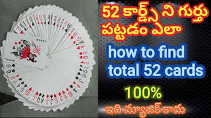 how to find playing cards in telugu