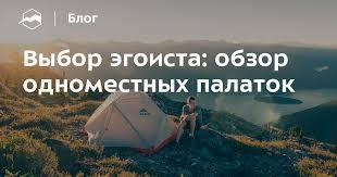 Выбор эгоиста: обзор одноместных <b>палаток</b> — Блог «Спорт ...